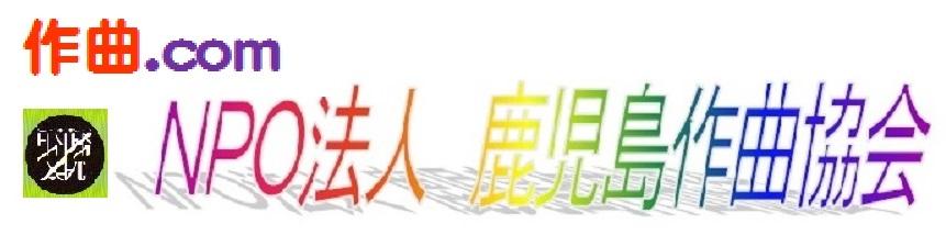 NPO法人 鹿児島作曲協会